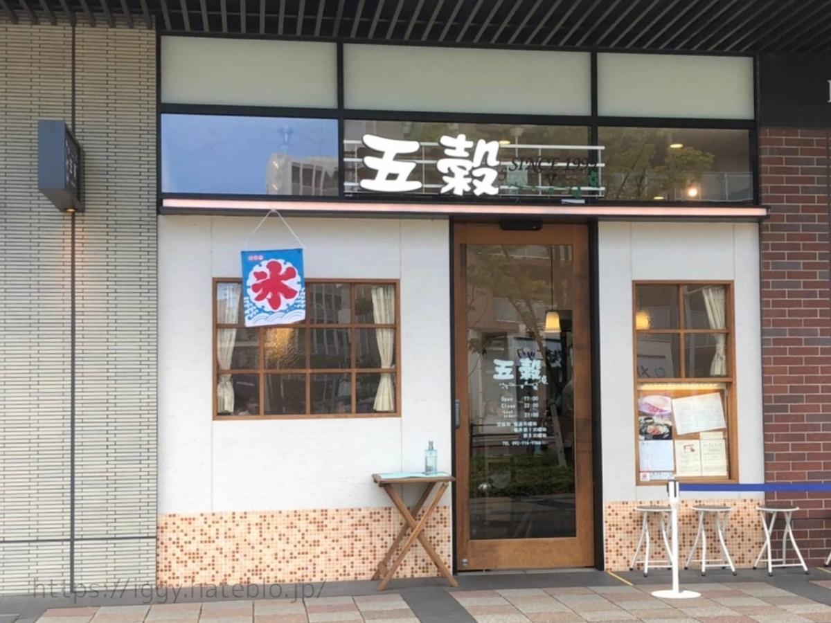 「五穀」福岡市中央区六本松 オムライス LIFE