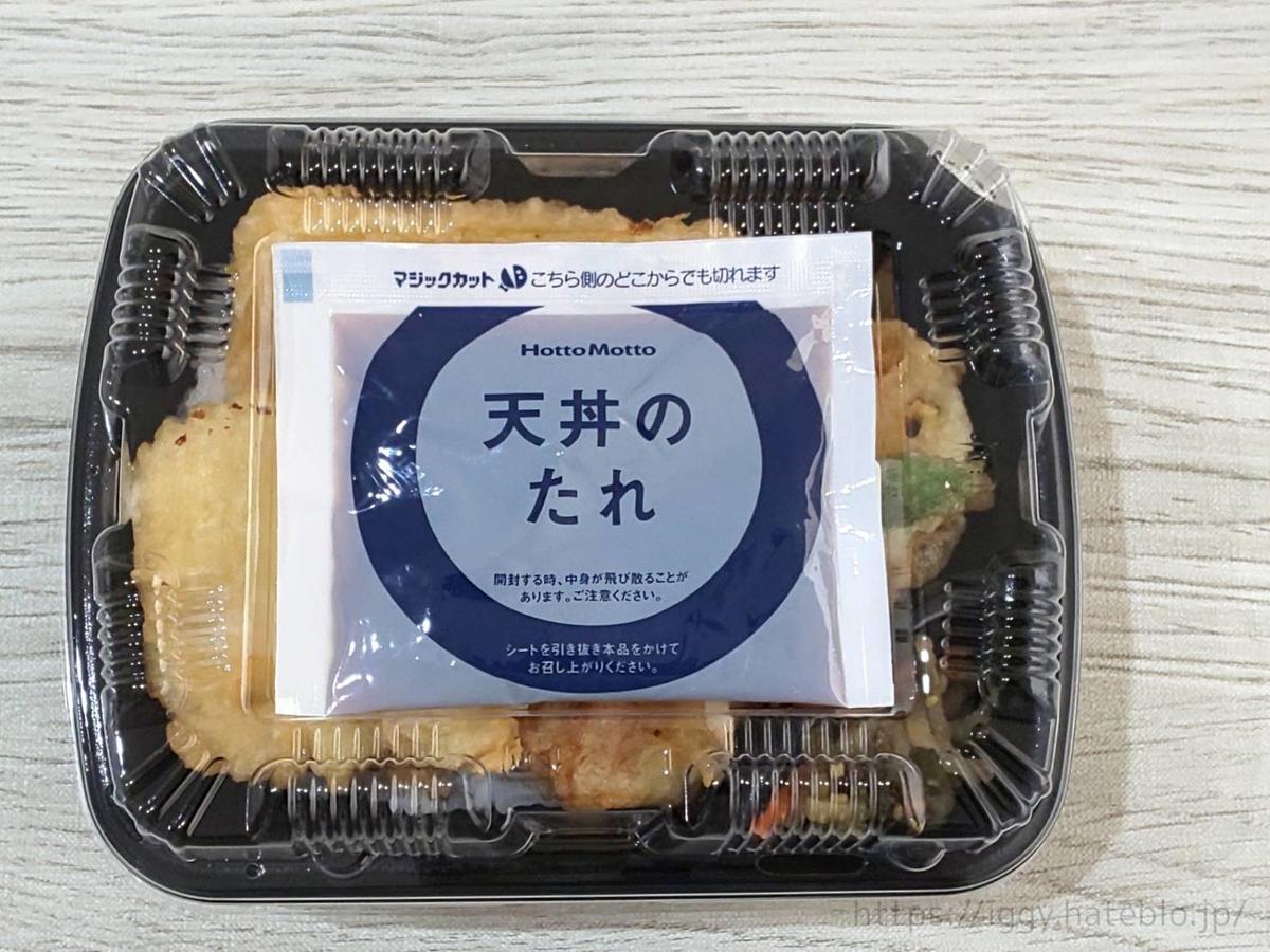 ほっともっと 新発売「海鮮天丼」天丼のたれ 西日本 原材料 カロリー・栄養成分