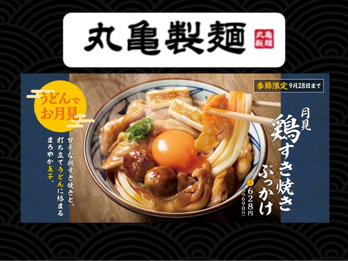 丸亀製麺 季節限定メニュー「月見鶏すき焼きぶっかけ」 LIFE