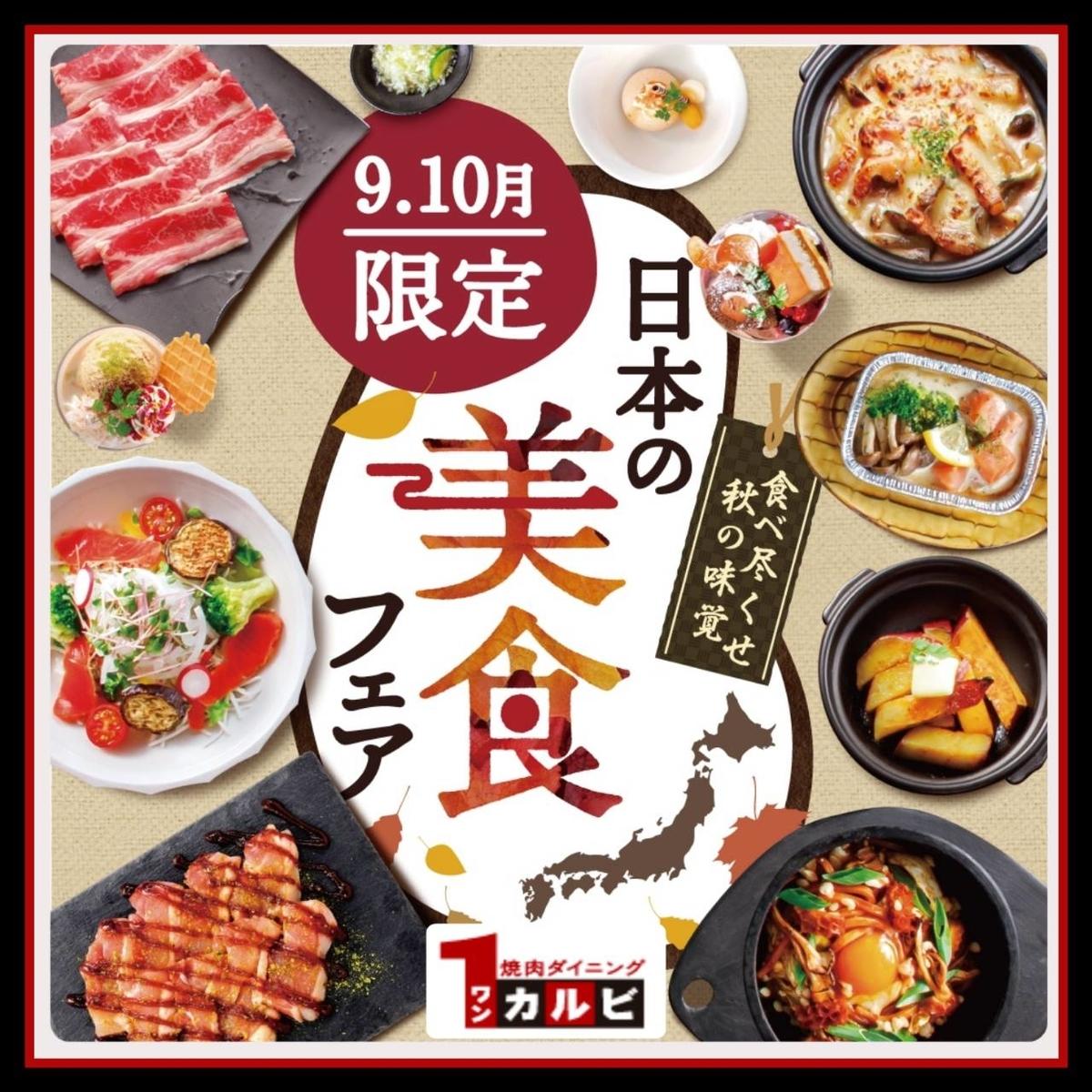 ワンカルビ 2020年9月・10月新メニュー「日本の美食フェア」 LIFE