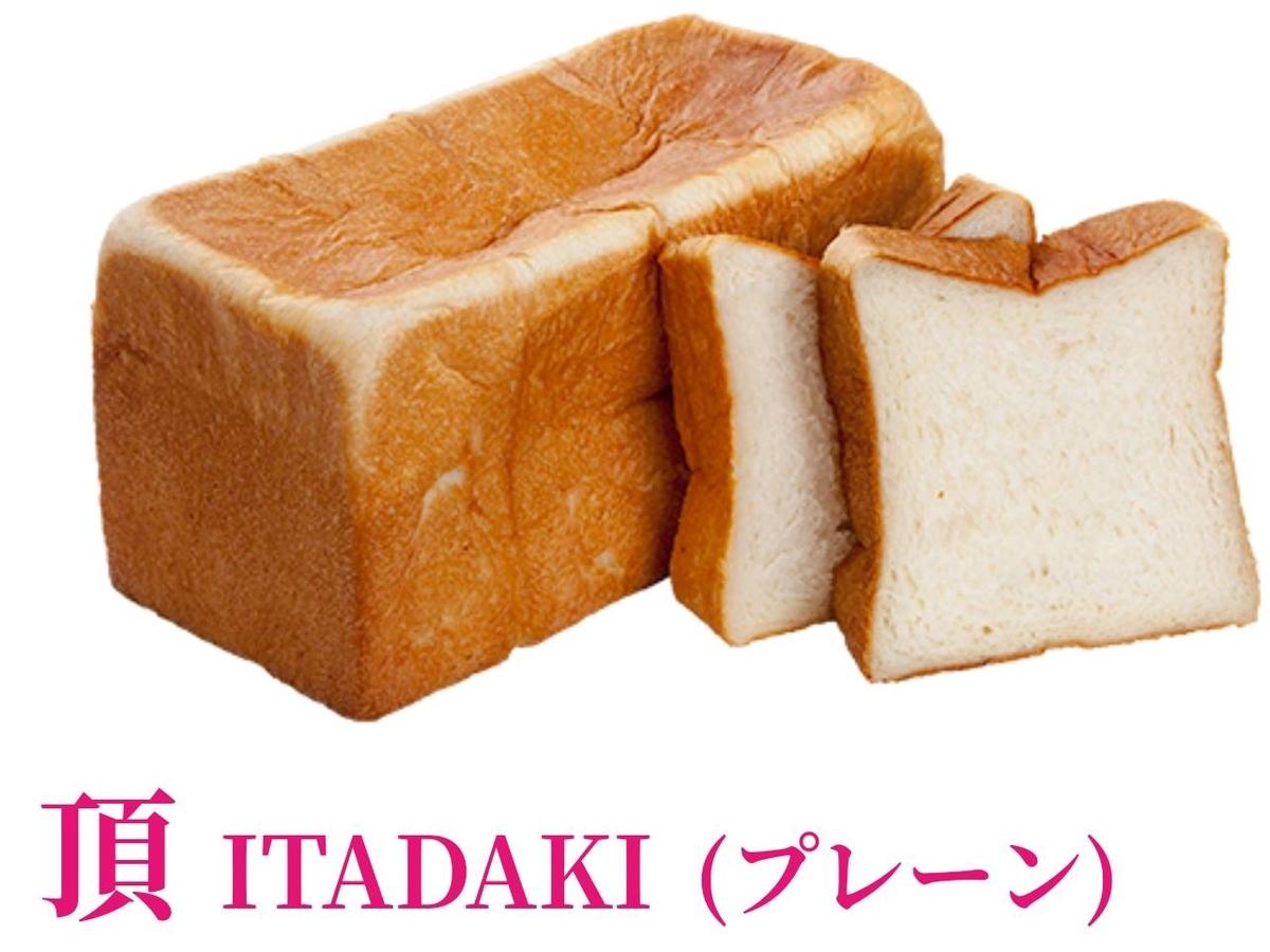 高級食パン専門店『ここに決めた』メニュー プレーン食パン「頂」 LIFE
