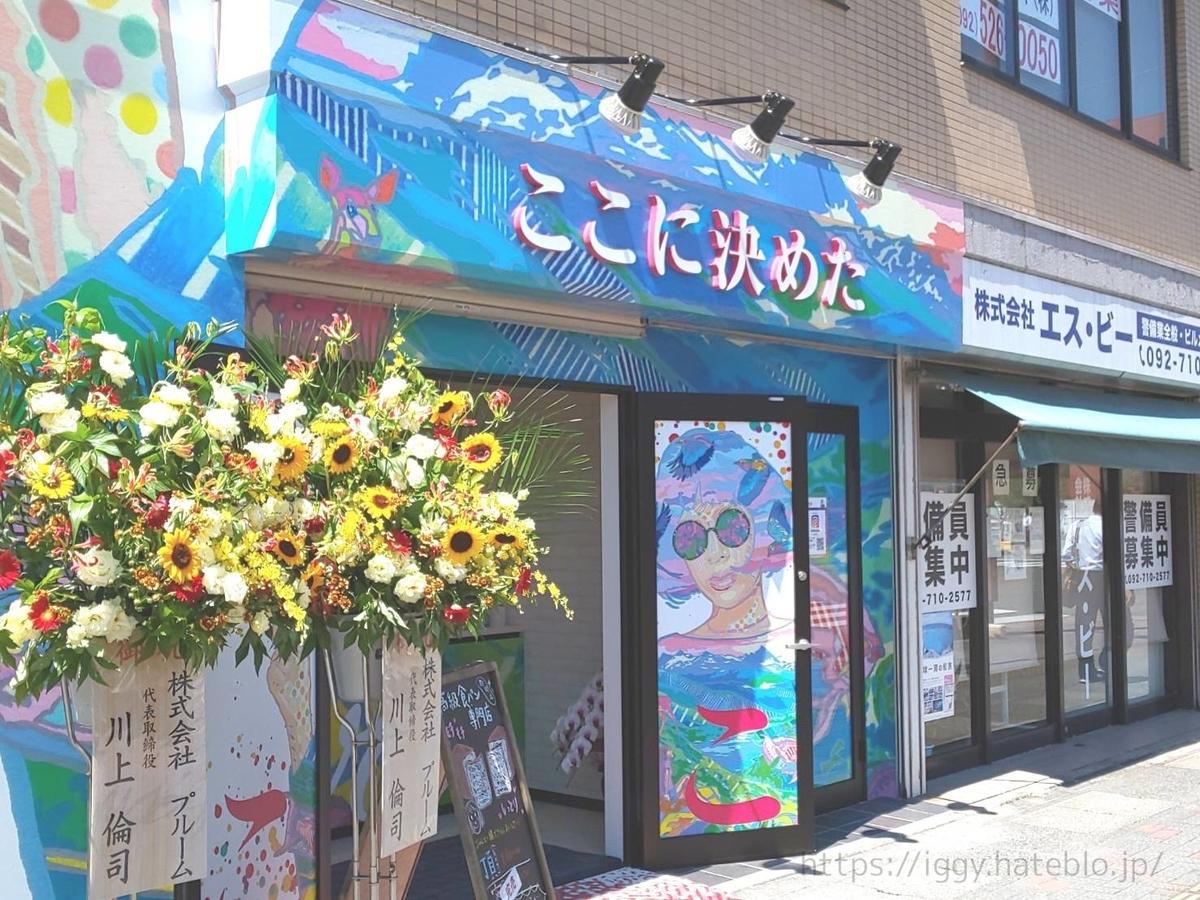 高級食パン専門店『ここに決めた』福岡・野間店 LIFE