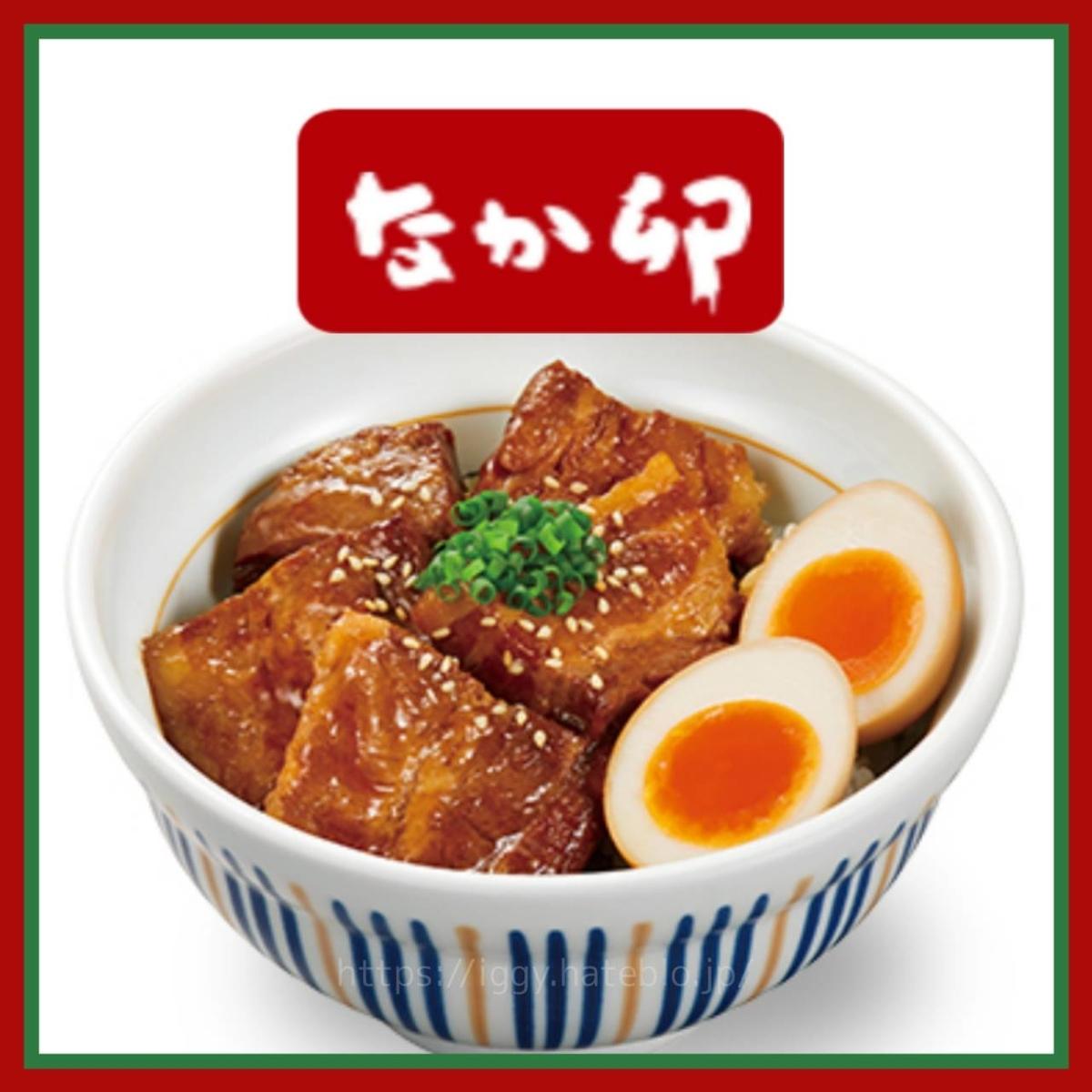 なか卯 新発売「豚角煮丼」 LIFE