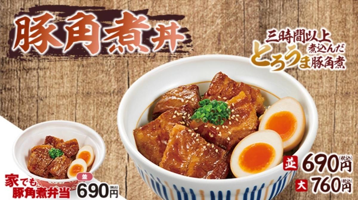 なか卯 期間限定メニュー「豚角煮丼」 LIFE