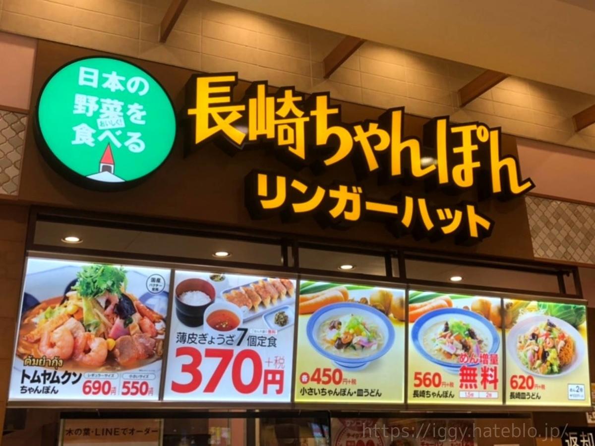 『長崎ちゃんぽん リンガーハット』木の葉モール橋本店 LIFE