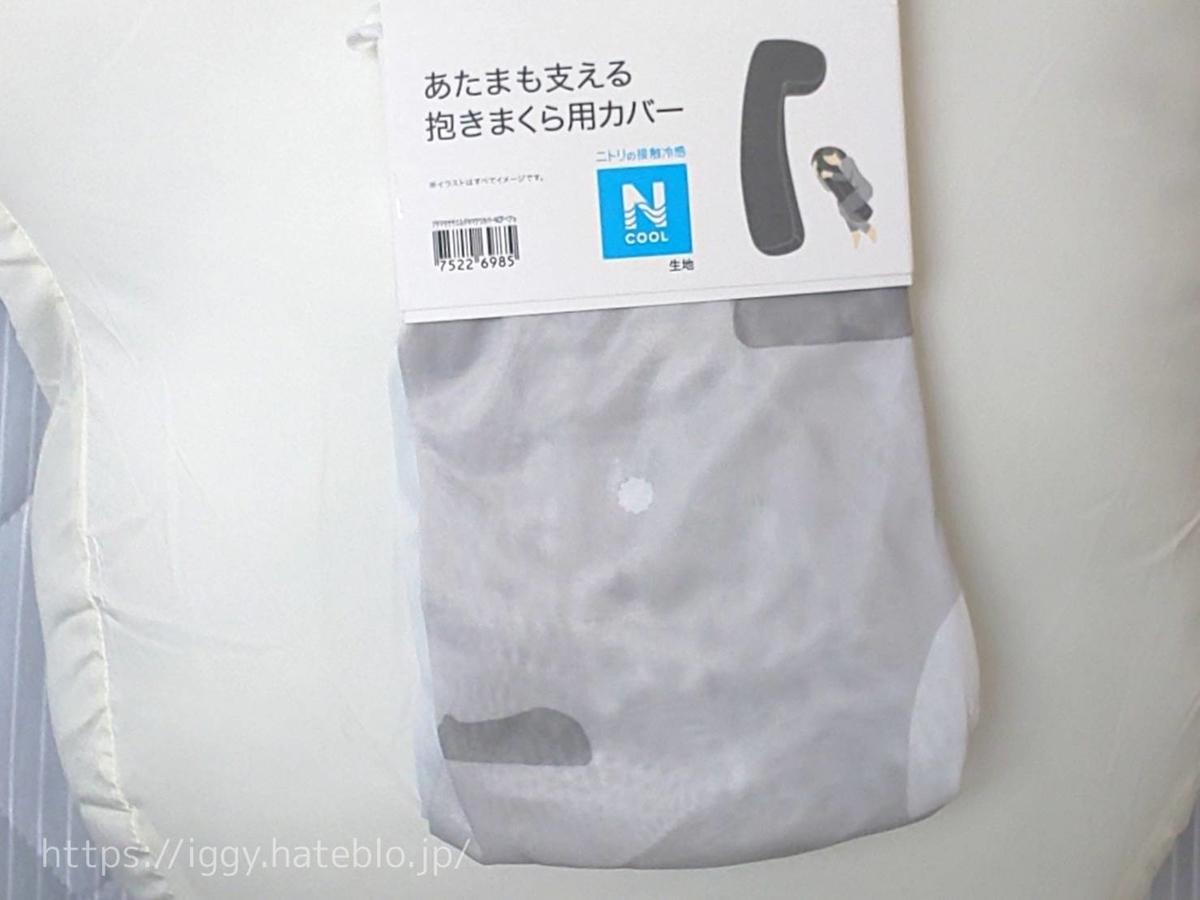 ニトリ「頭を支える抱き枕」カバー LIFE
