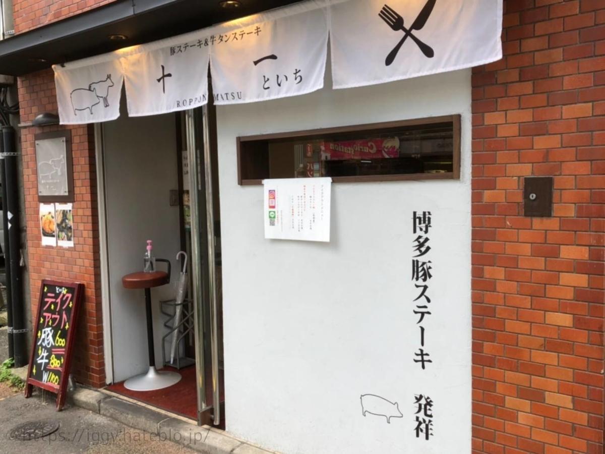 豚ステーキ&牛タンステーキ「十一 といち」六本松店 LIFE