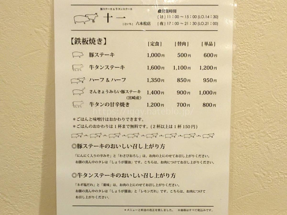 豚ステーキ&牛タンステーキ「十一 といち」六本松店メニュー LIFE
