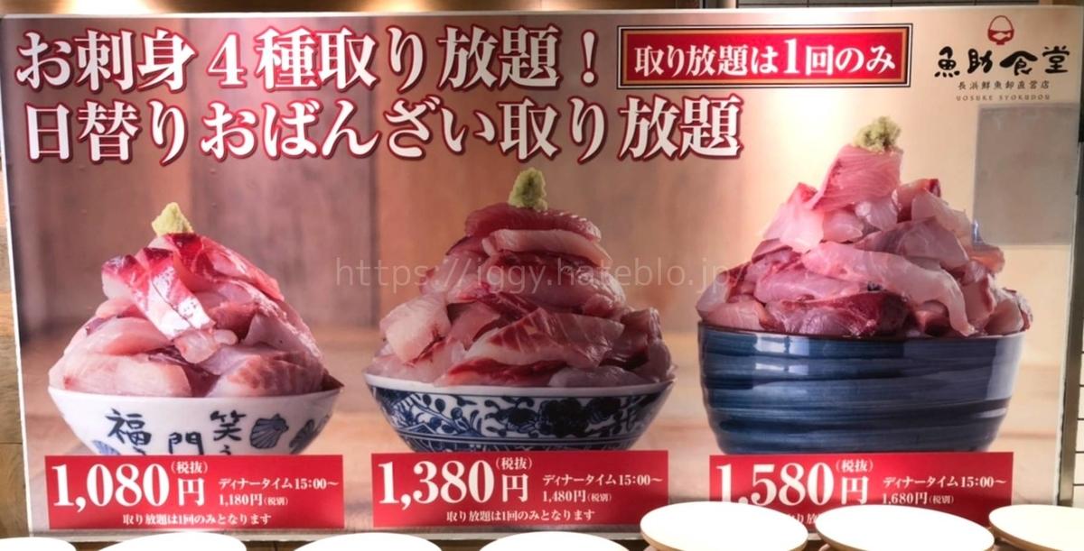 魚助食堂 ランチ 海鮮丼メニュー 福岡パルコ店 LIFE