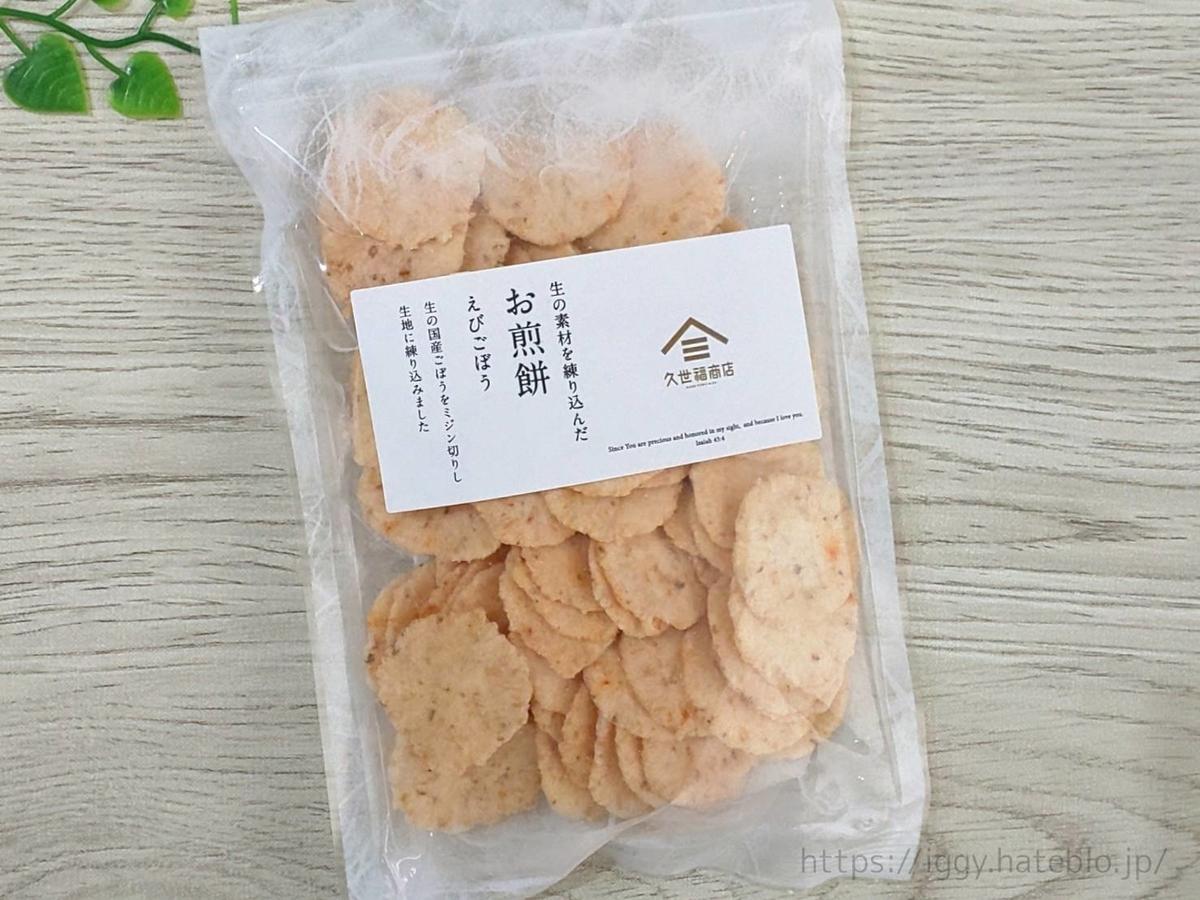 久世福商店 おすすめ商品 生の素材を練り込んだお煎餅「えびごぼう」原材料 カロリー・栄養成分