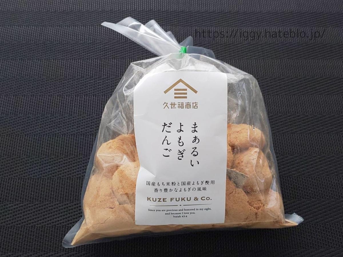 久世福商店 おすすめ商品 まぁるい「よもぎだんご」原材料 カロリー・栄養成分