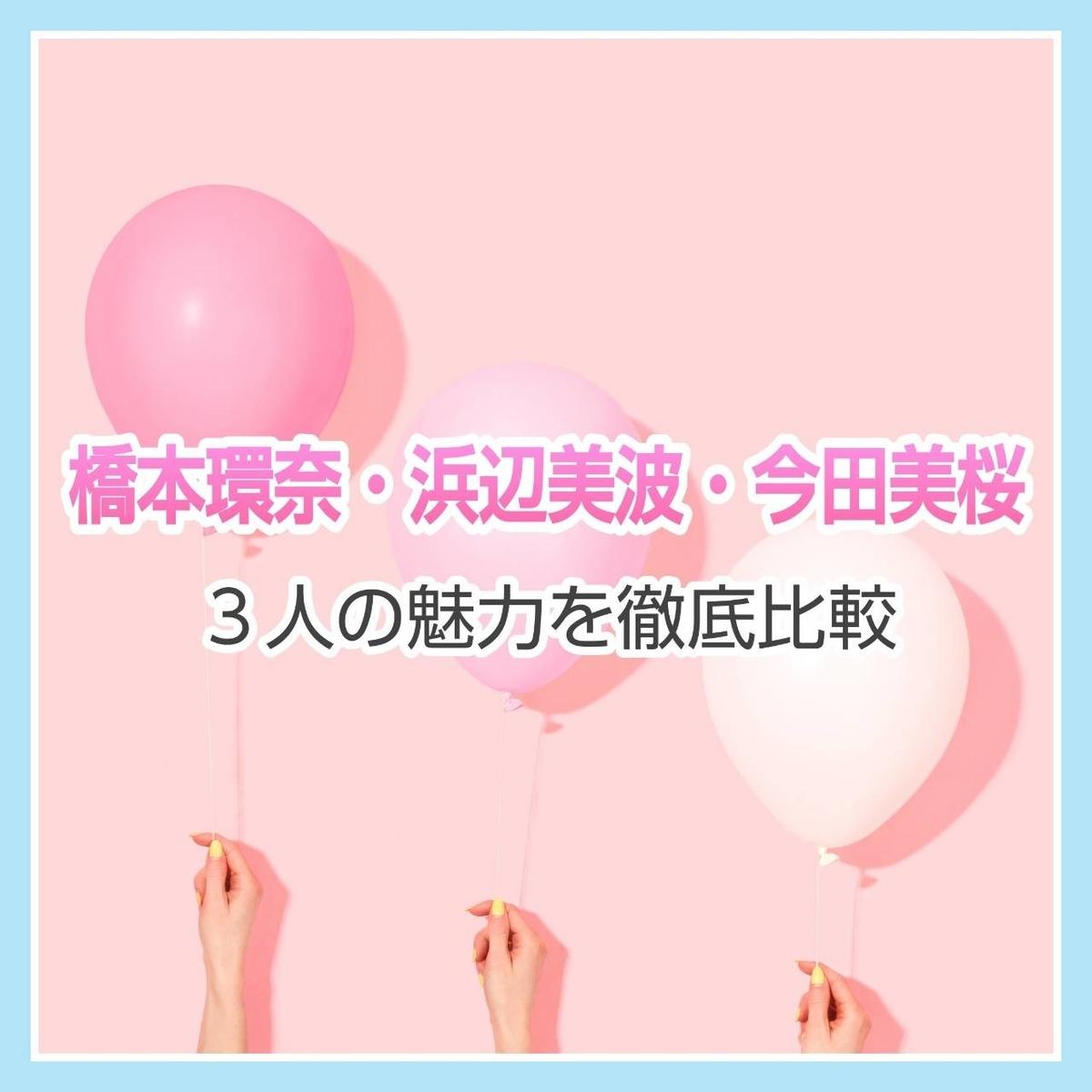 『橋本環奈』『浜辺美波』『今田美桜』3人のプロフィール・映画・ドラマ・CM 比較 LIFE