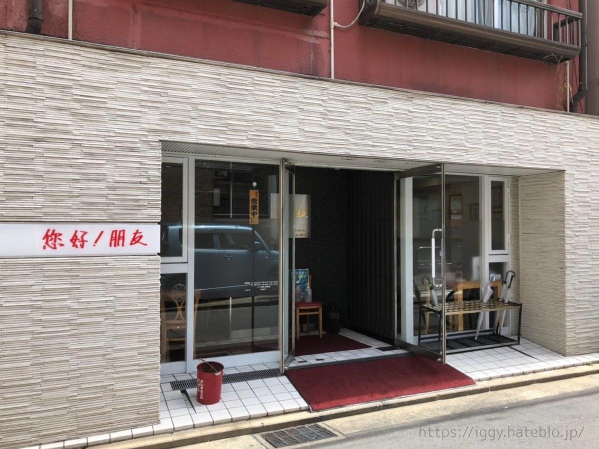 您好!朋友(ニイハオ!ポンユウ)福岡市中央区六本松 中華料理店