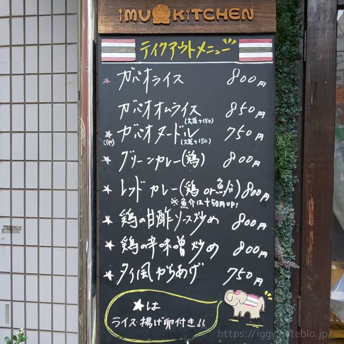 アジアンフード・イムキッチン メニュー  LIFE