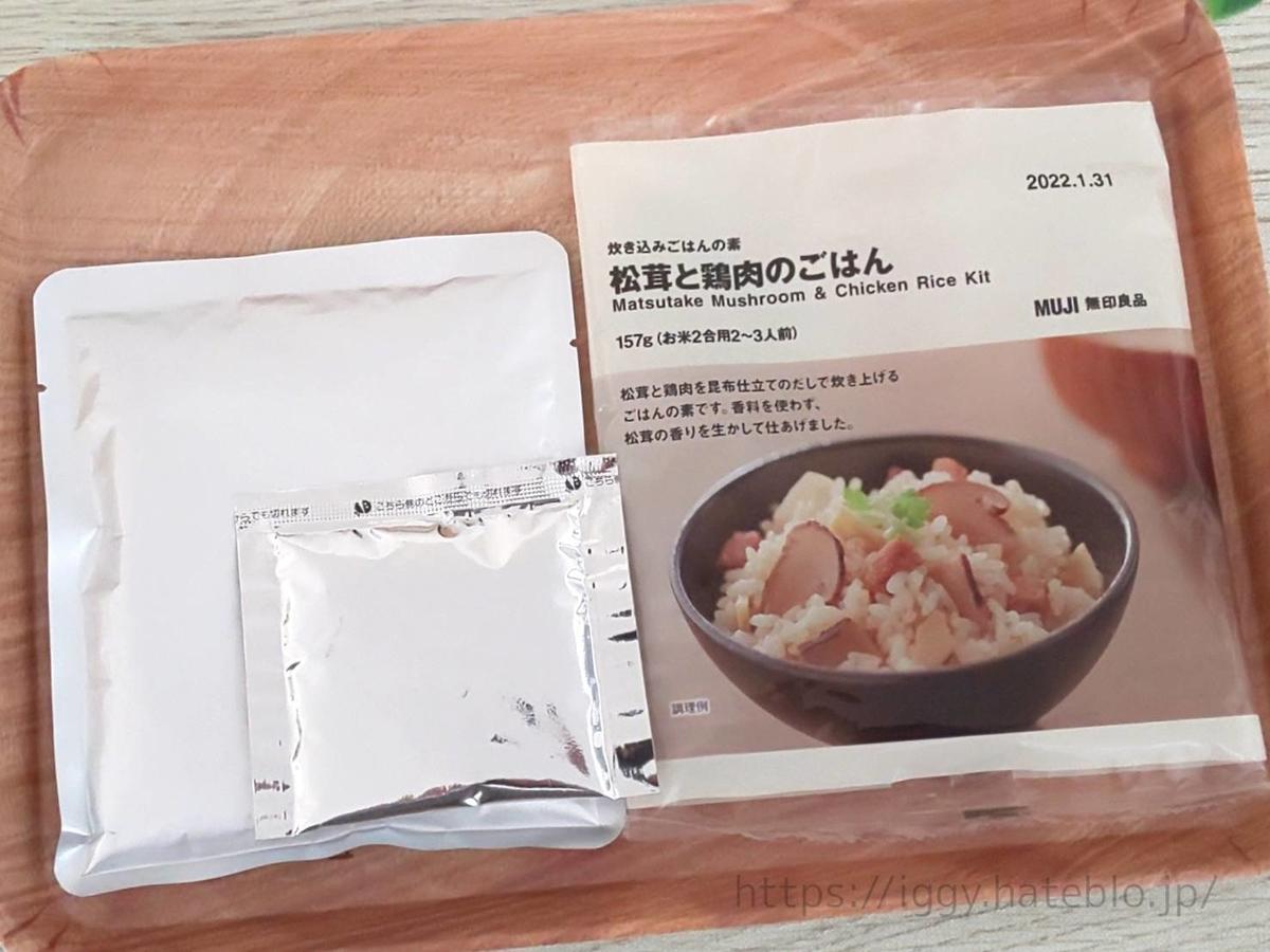 無印 炊き込みご飯の素 作り方 口コミ レビュー