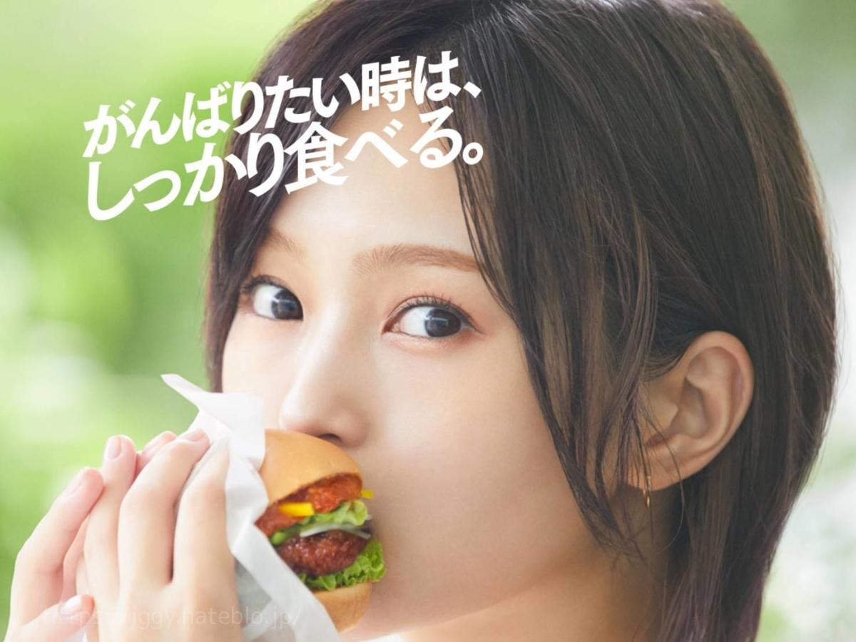 モスバーガー「マンハッタンクラムチリロースカツ」山本彩 LIFE