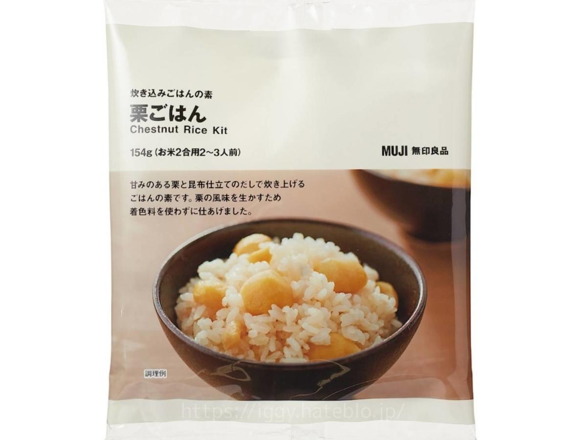 無印良品 炊き込みご飯の素 栗ごはん 原材料 栄養成分 口コミ レビュー
