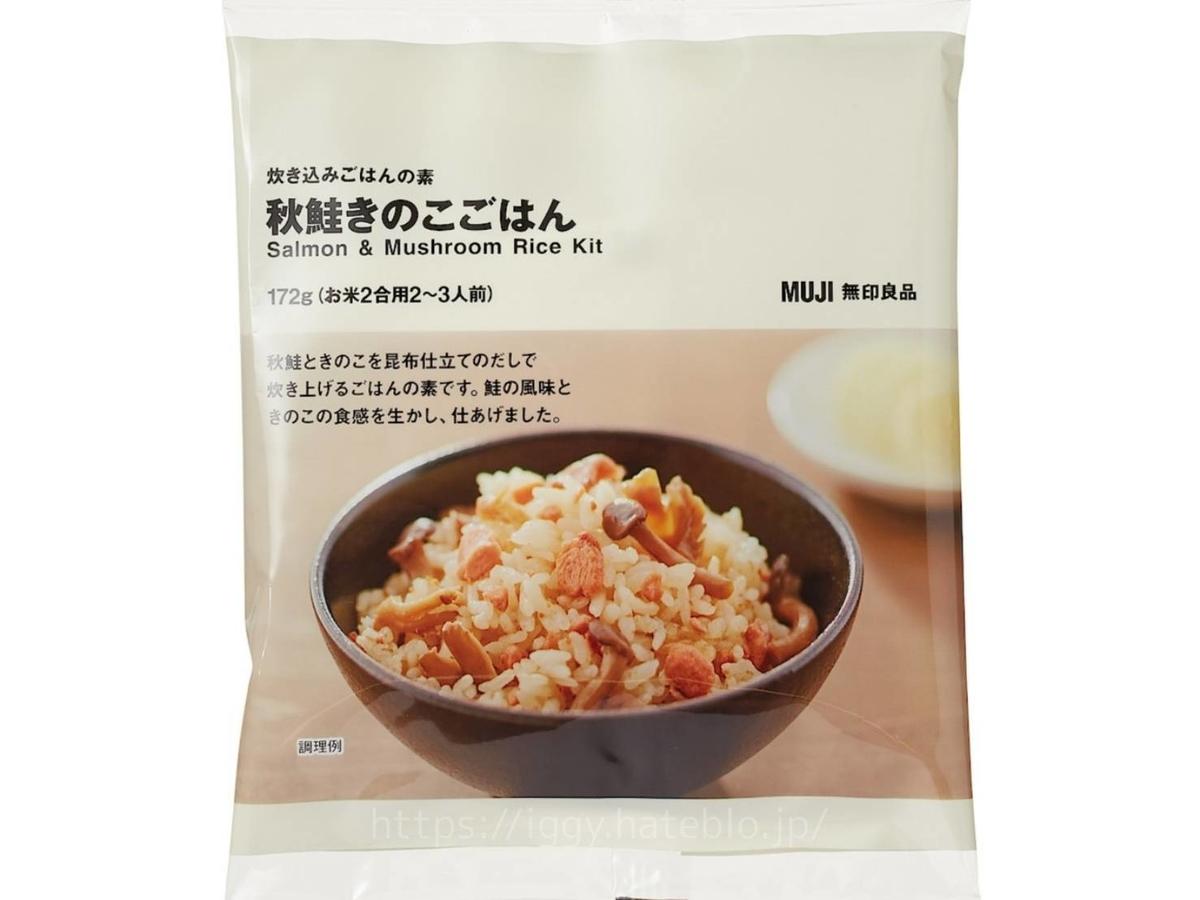 無印 炊き込みご飯の素 秋鮭きのこごはん 原材料 栄養成分 口コミ レビュー