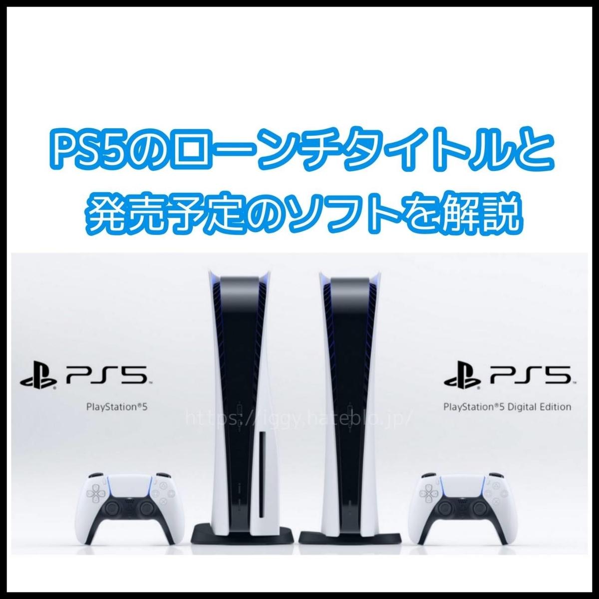 PS5ローンチタイトル LIFE