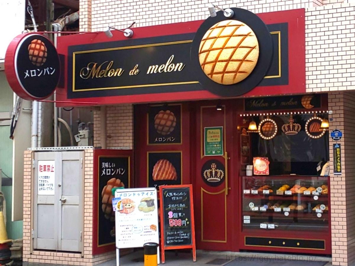 焼きたてメロンパン専門店 Melon de melon(メロン ドゥ メロン)福岡六本松店 LIFE