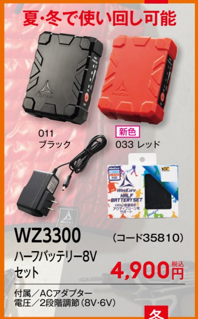 ワークマン WindCore ヒーターベスト 別売りバッテリー 2020年人気商品 LIFE