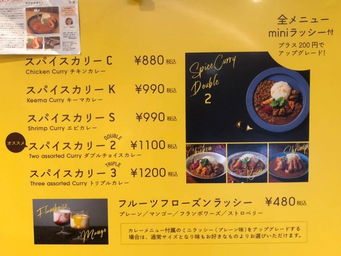 クジャクカリー メニュー 福岡パルコ店 LIFE