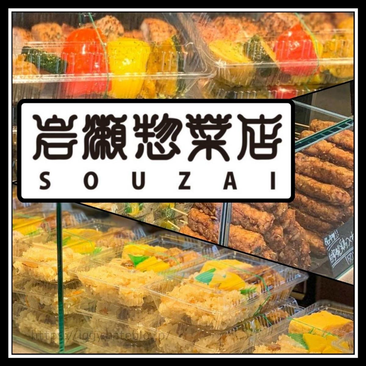 岩瀬惣菜店 日替わりメニュー LIFE