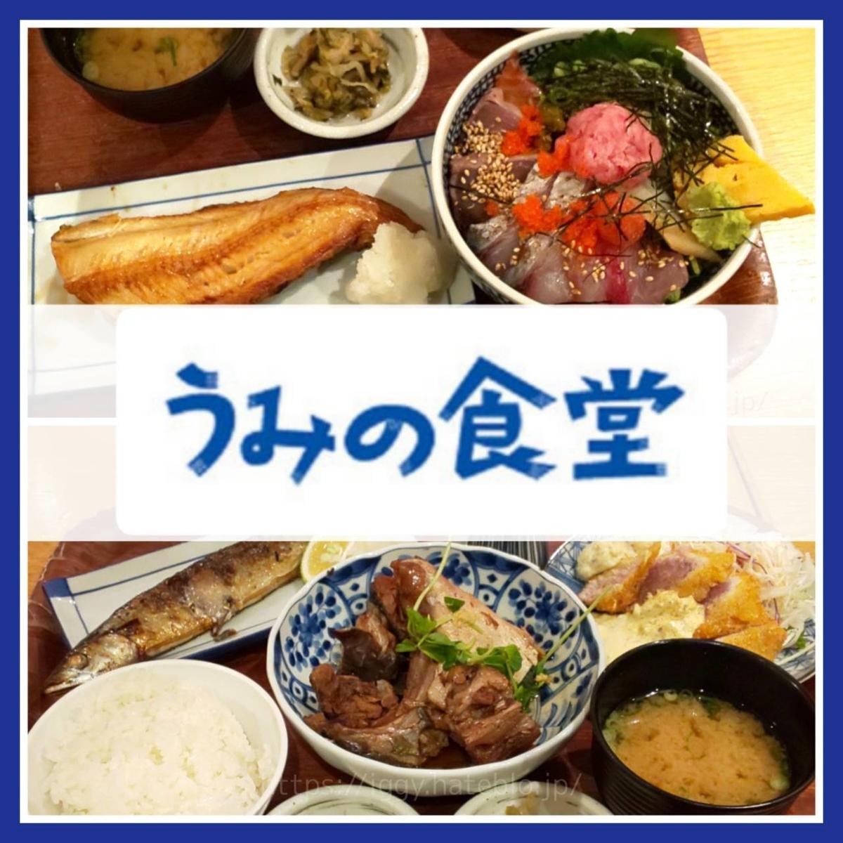 うみの食堂 天神おすすめランチ 海鮮丼 選べるおかず 福岡パルコ店 LIFE
