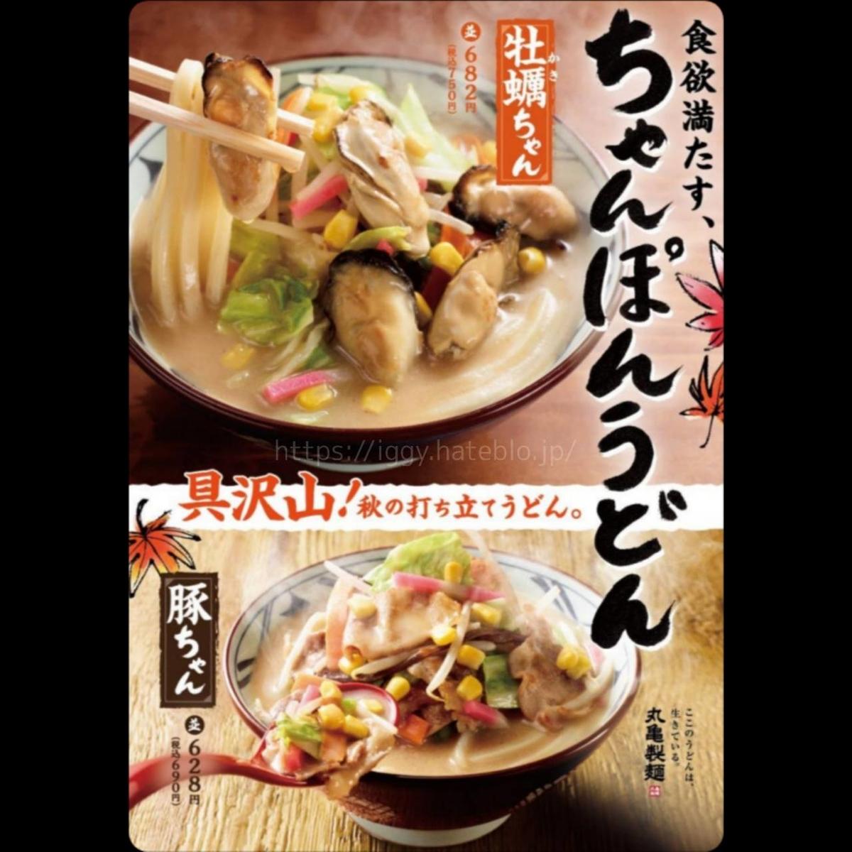 丸亀製麺 「牡蠣ちゃんぽんうどん」「豚ちゃんぽんうどん」季節限定メニュー 値段
