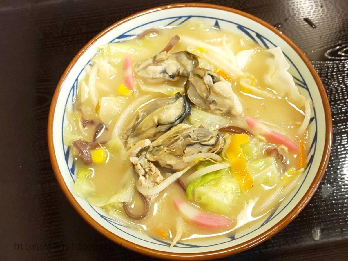 丸亀製麺 期間限定メニュー「牡蠣ちゃんぽんうどん」 感想 口コミ レビュー