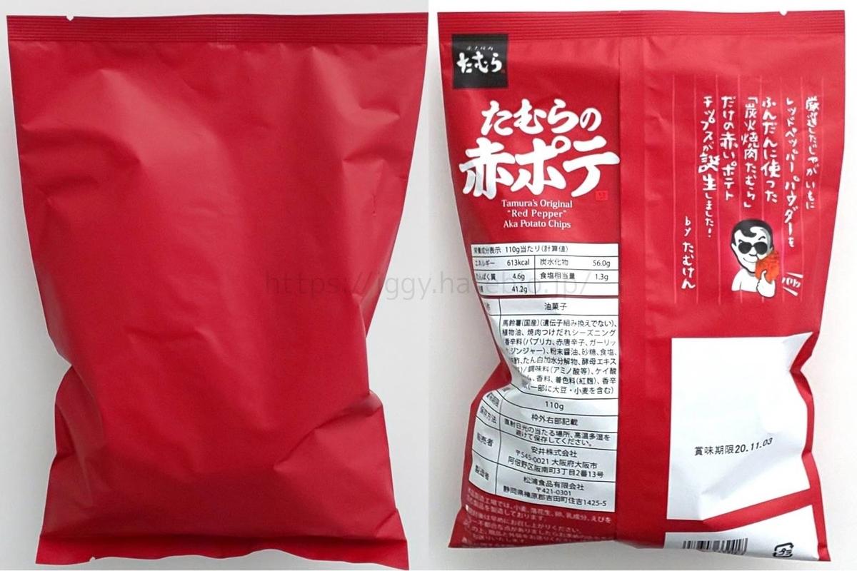 炭火焼肉たむら ポテトチップス「たむら赤ポテ」 原材料 カロリー 栄養成分