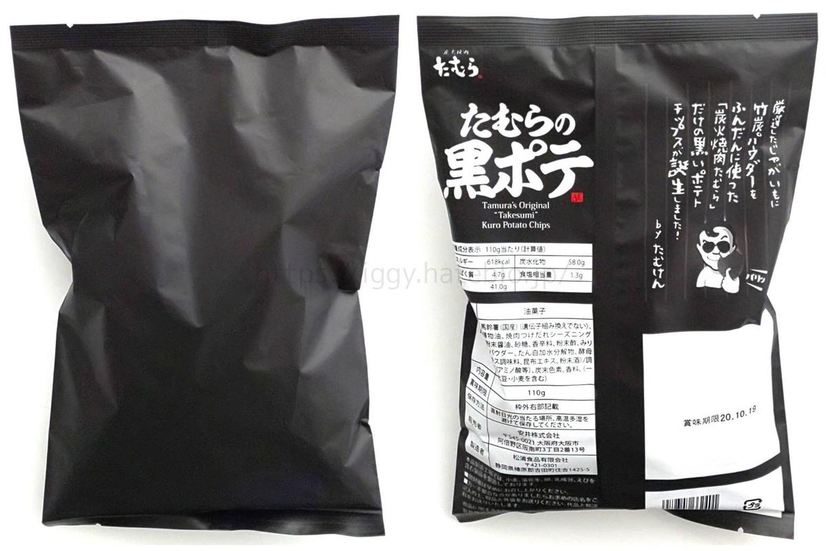 炭火焼肉たむら ポテトチップス「たむら黒ポテ」原材料 カロリー 栄養成分