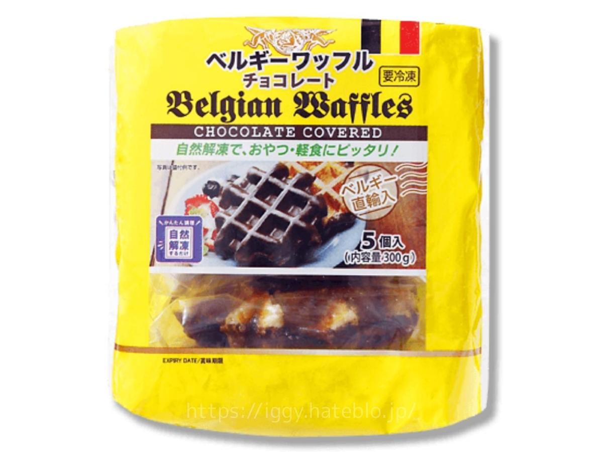 業務スーパー  ベルギーワッフル(チョコレート)原材料 カロリー・栄養成分