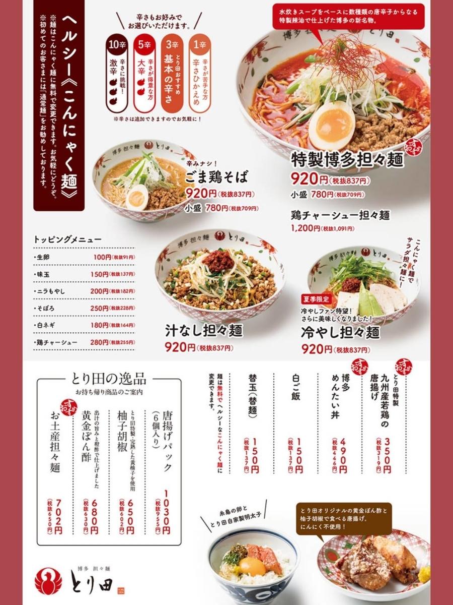 博多担々麺 とり田 メニュー LIFE