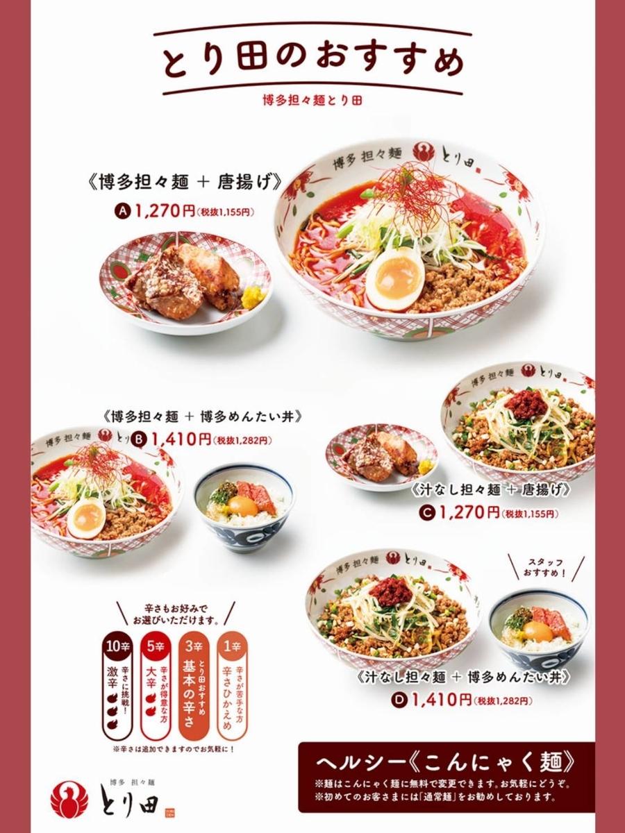 博多担々麺 とり田 メニュー 福岡パルコ店 LIFE