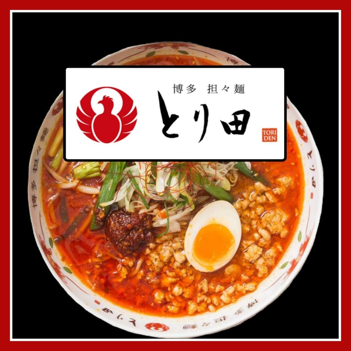 博多担々麺 とり田  LIFE