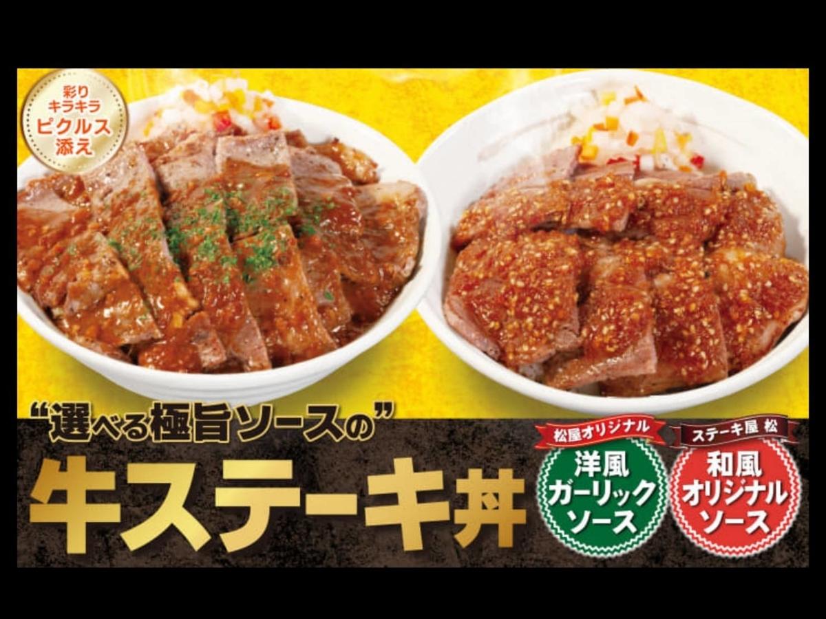 松屋 選べる極旨ソースの「牛ステーキ丼」感想 LIFE