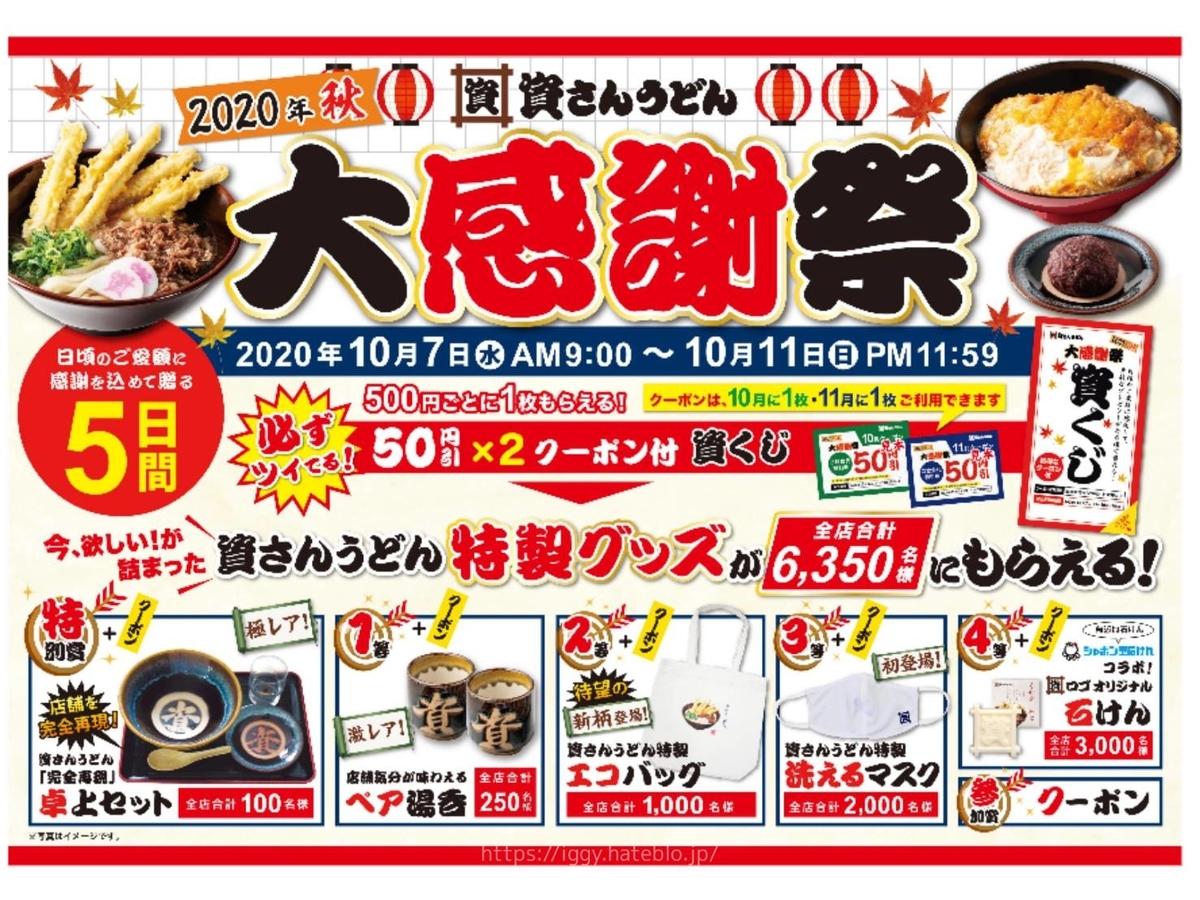 資さんうどん「大感謝祭」2020年秋 資くじ LIFE
