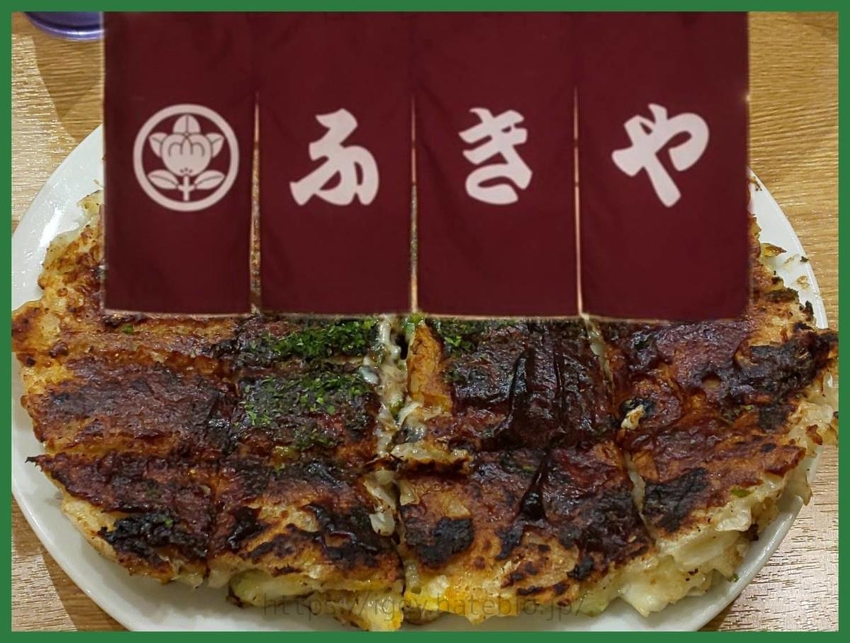 お好み焼き『ふきや』歴史ある名店 福岡のソウルフード