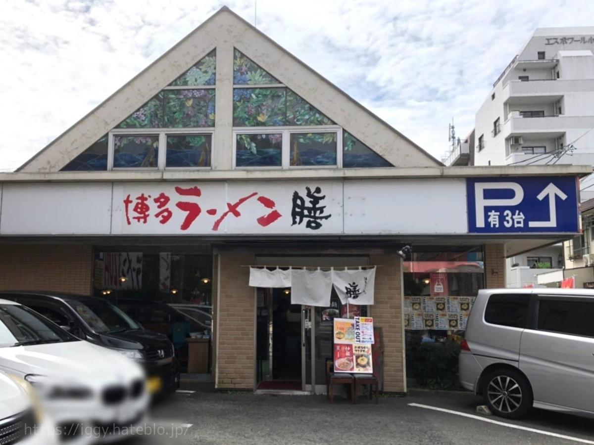 『博多ラーメン 膳』小笹店 福岡市中央区小笹 LIFE