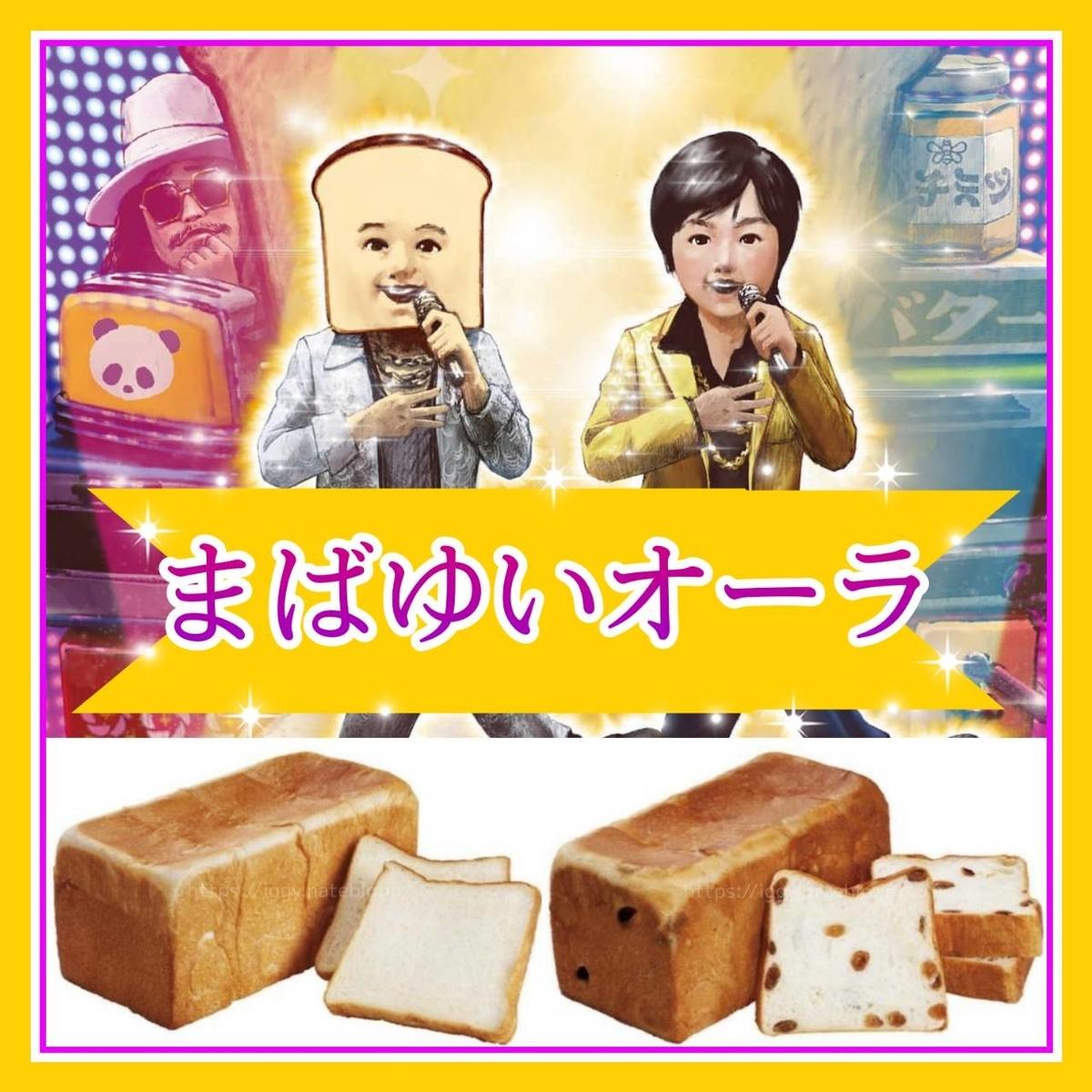 高級食パン専門店『まばゆいオーラ』メニュー 福岡 LIFE