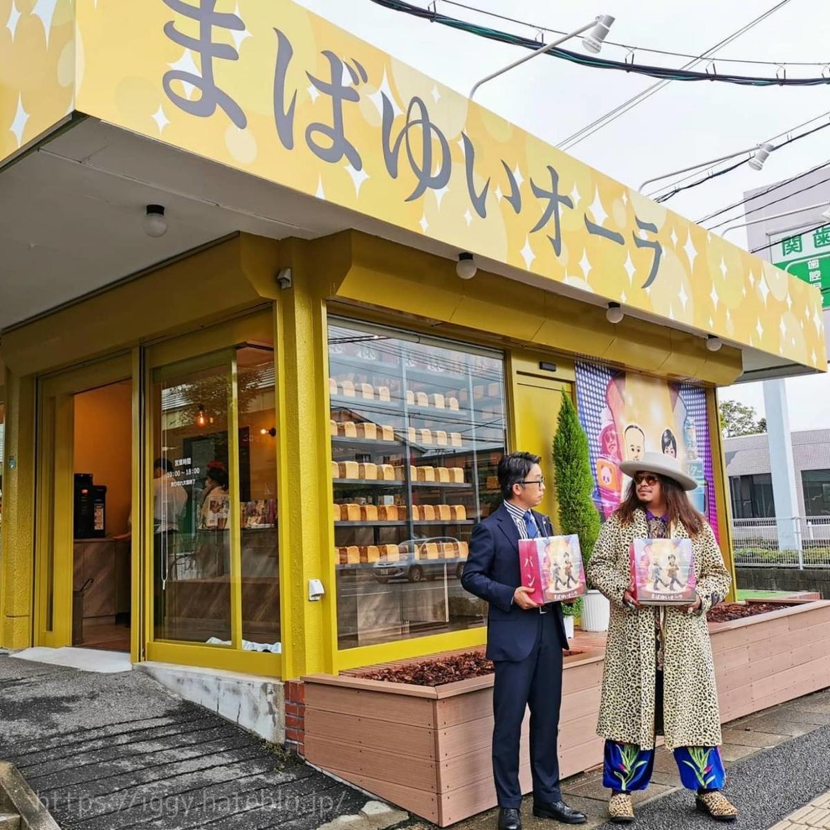 高級食パン専門店『まばゆいオーラ』福岡市南区老司 2020年9月20日 LIFE