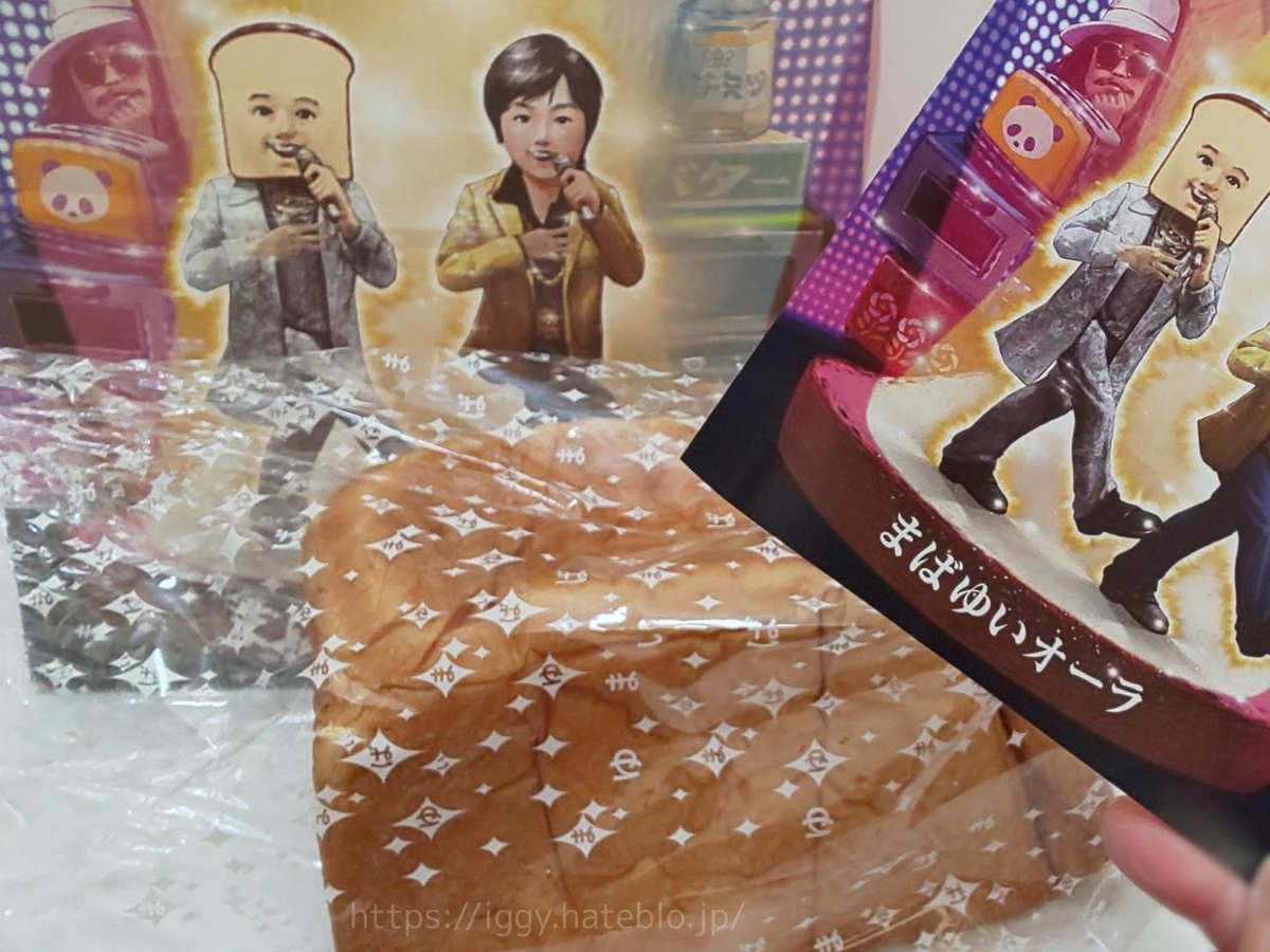 高級食パン専門店『まばゆいオーラ』ハニーな僕ら(プレーン)感想 口コミ  LIFE