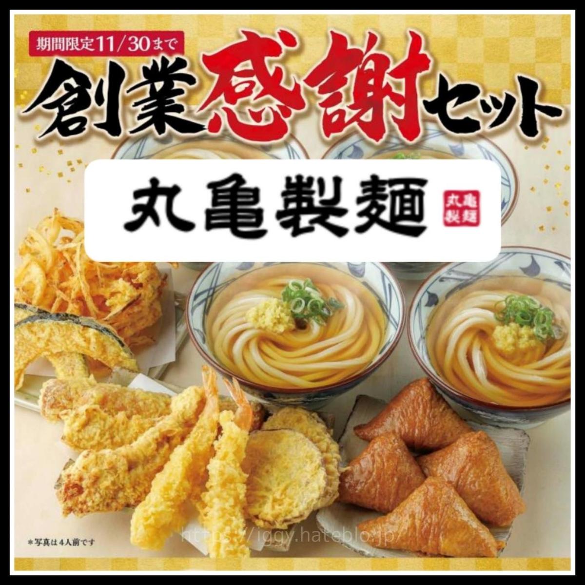 丸亀製麺 創業感謝セット 20周年 LIFE
