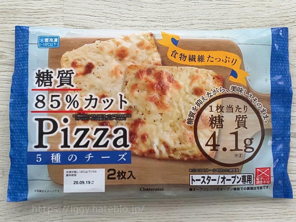シャトレーゼ おすすめ冷凍ピザ「糖質85%カットピザ 5種のチーズ」感想 レビュー LIFE
