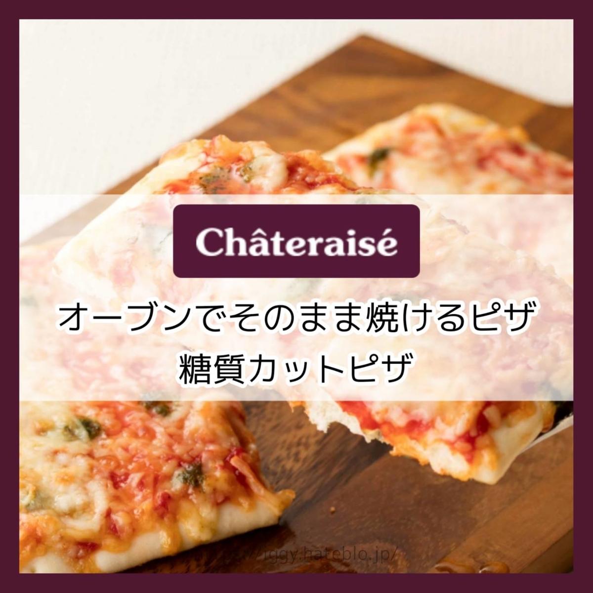『シャトレーゼ』おすすめ冷凍ピザ「糖質カットピザ」と「オーブンでそのまま焼けるピザ」