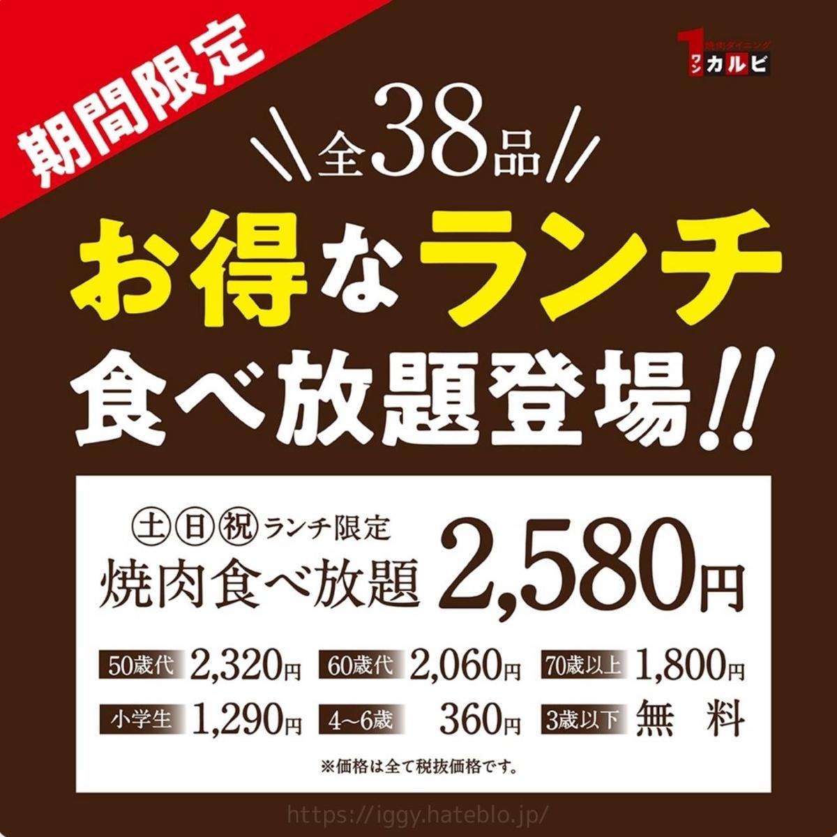 【ワンカルビ】お得なランチメニュー!38品食べ放題コース(2580円)【期間限定】