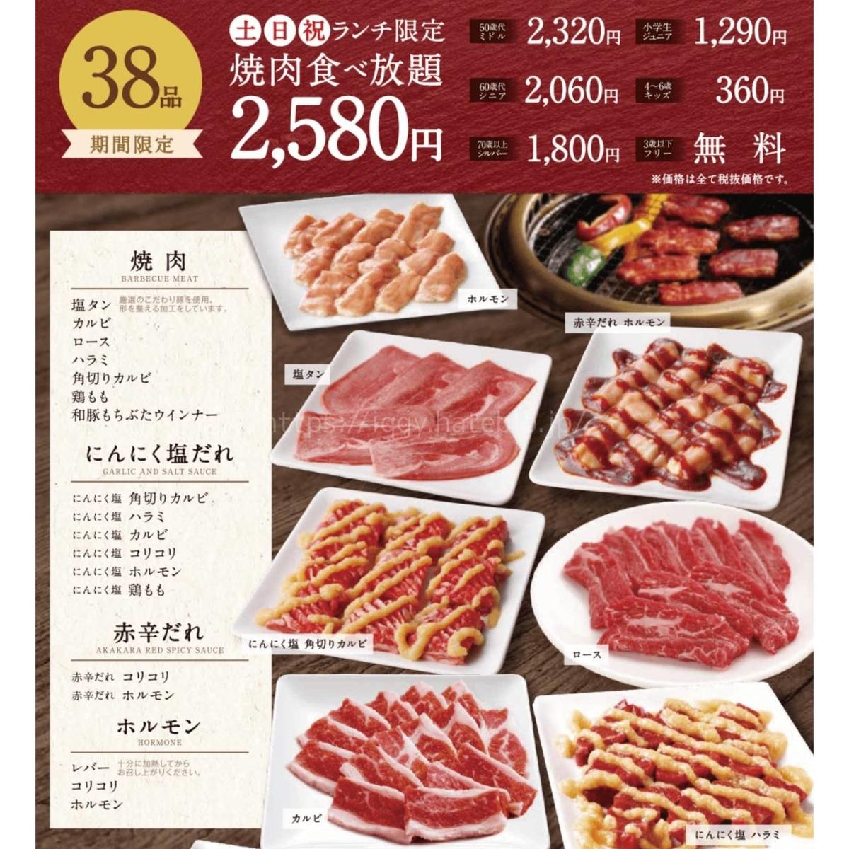 【ワンカルビ】ランチメニュー!38品食べ放題コース(2580円)焼肉