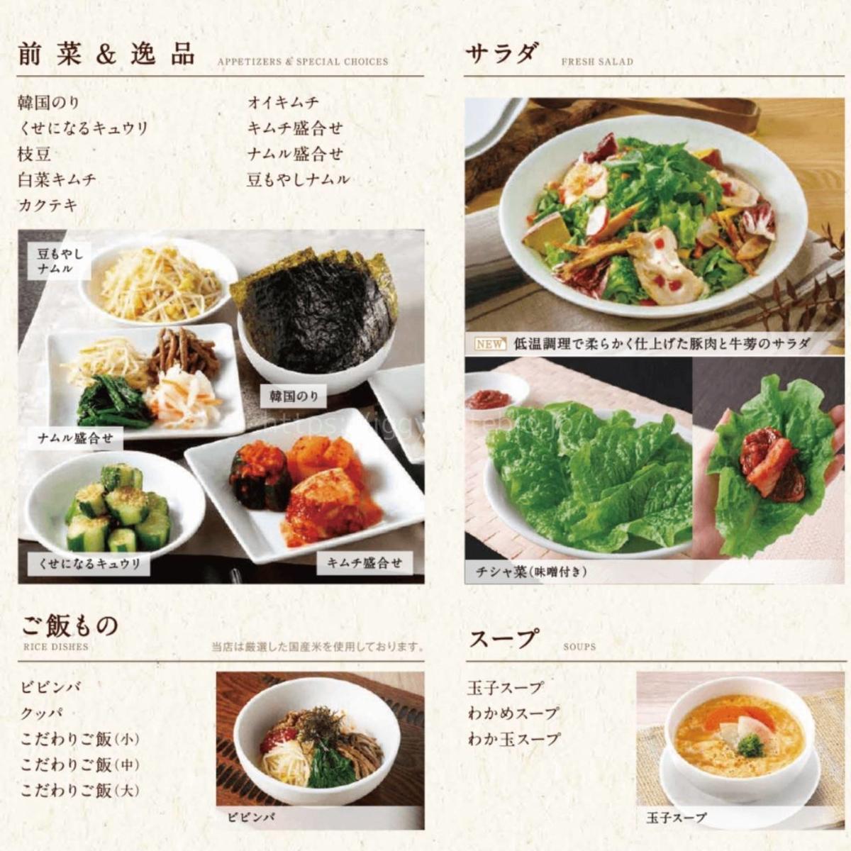 【ワンカルビ】ランチメニュー!38品食べ放題コース(2580円)サイドメニュー