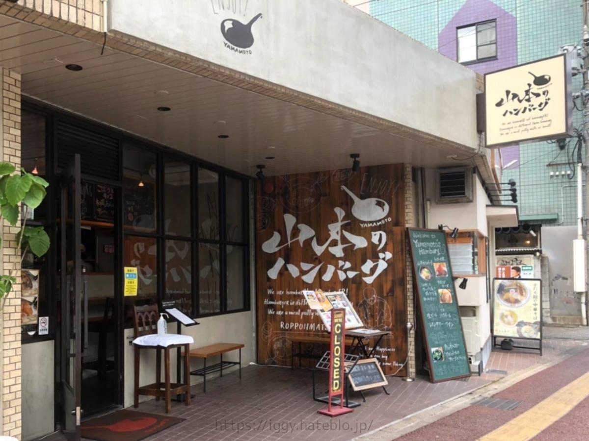 山本のハンバーグ 福岡市中央区六本松「六本松店」福岡おすすめ ランチ